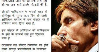 पाकिस्तान के हीरो