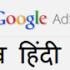 Hindi Adsense