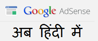 Hindi Adsense