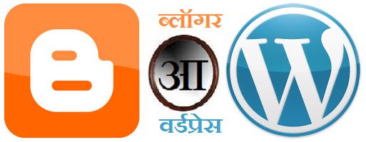 हिंदी ब्लॉग के लिए ब्लॉगर और वर्डप्रेस  में फर्क