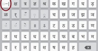 Samsung Hindi Typing Keyboard
