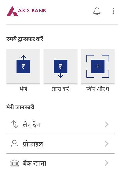 bhim app hindi